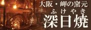 fukeyaki_banner